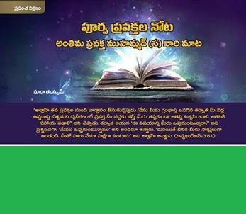 పూర్వ ప్రవక్తల నోట ప్రవక్త ముహమ్మద్ (స) వారి మాట